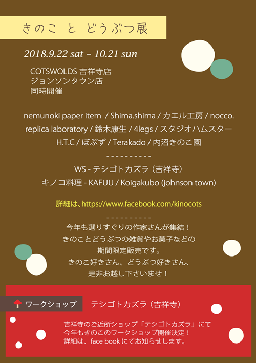 cots2018きのこ文字部分A5-001.png