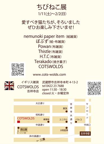 miniちびねこ展吉祥寺-002.png