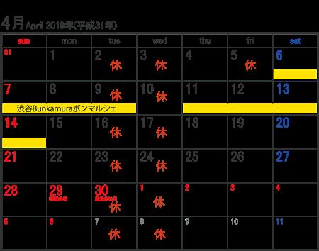 miniカレンダー_吉祥寺A5-002.png